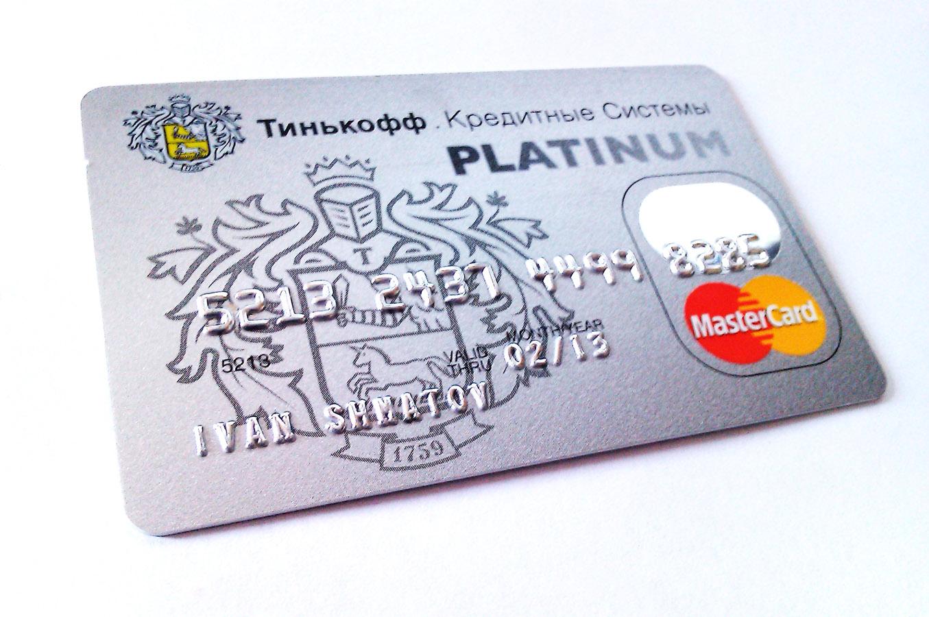 как погасить кредит по кредитной карте тинькофф доступные ипотечные кредиты