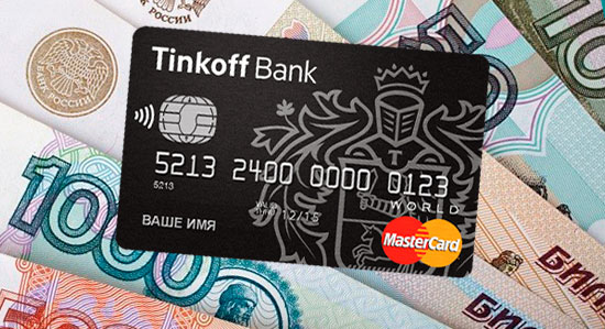 какие кредиты есть в тинькофф банке самая выгодная карта для зарплаты